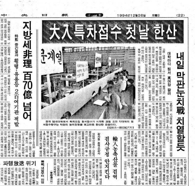 20031103_Choongang