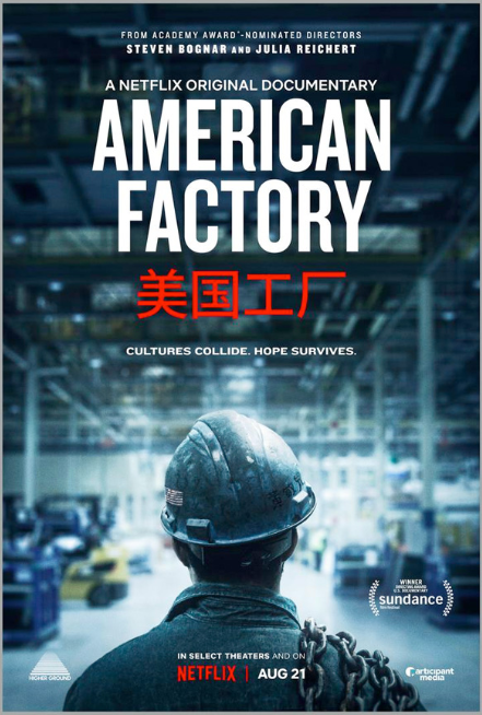 american factory.PNG